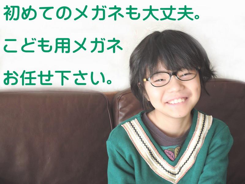 子供メガネ画像
