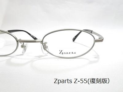 強度近視用メガネ画像2