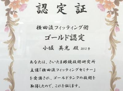横田流フィッティング画像1